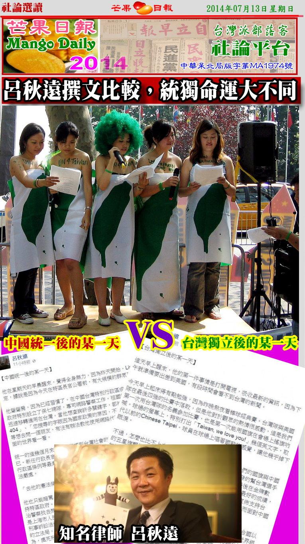140713芒果日報--社論選讀--呂秋遠撰文比較,統獨命運大不同
