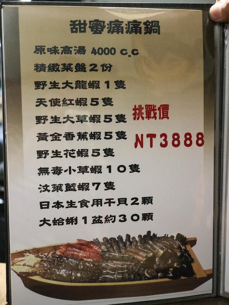 IMG_7651板橋火鍋崔官木桶鍋 (3)