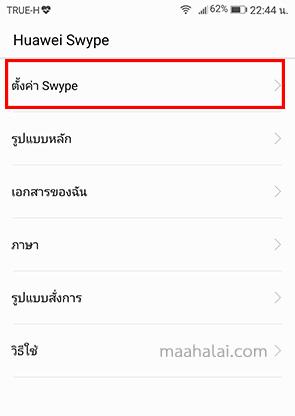 Huawei Swype
