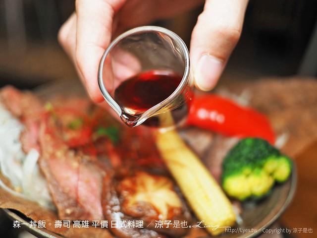 森一丼飯。壽司 高雄 平價 日式料理 35