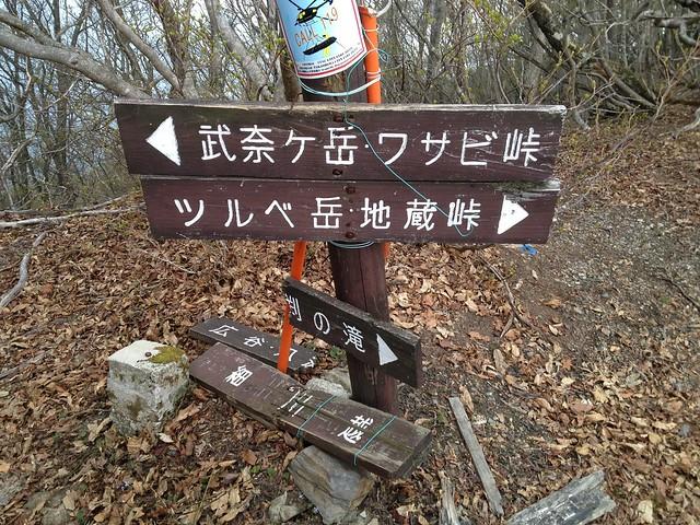 武奈ヶ岳 細川越