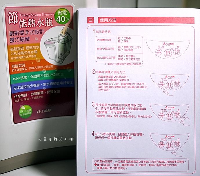 9 元山牌 YS-550AP 節能熱水瓶