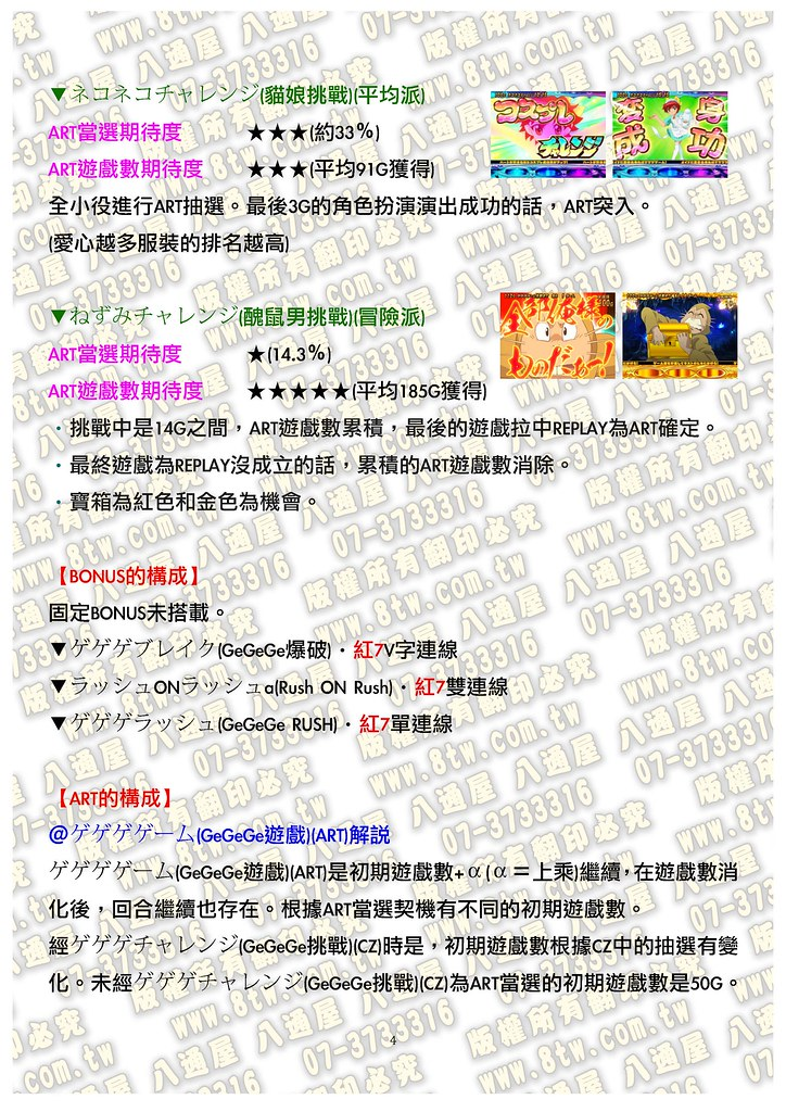 S0192鬼太郎~黑鬼太郎之野望 中文版攻略_Page_05