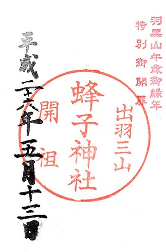 20140513_蜂子神社