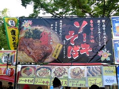 #5596 Okinawan noodles (ソーキそば)