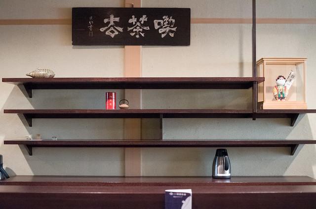 一保堂茶舗 喫茶室 嘉木