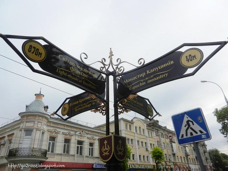 Информация на улицах Винницы