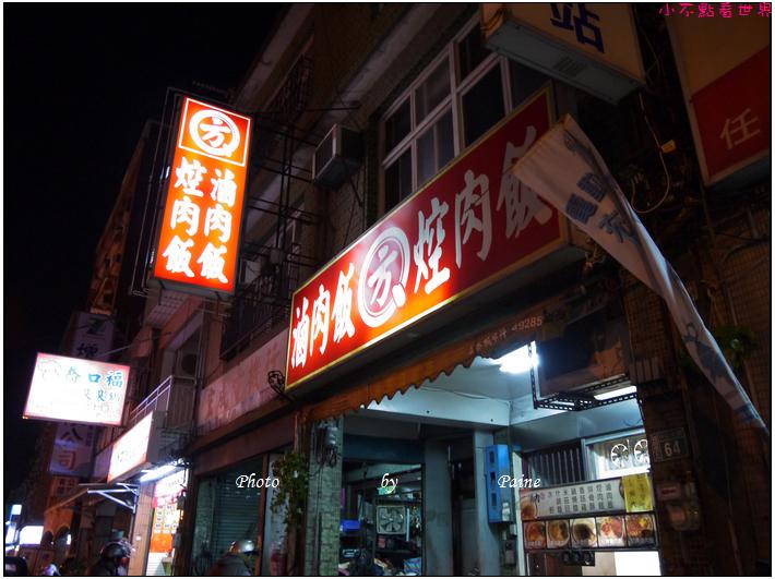 桃園方焢肉飯 (8).JPG