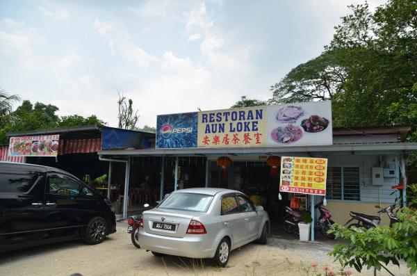 Aun Loke Restaurant 2