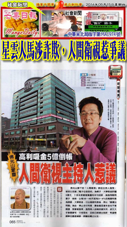 140515芒果日報--社會新聞--星雲人馬涉詐欺,人間衛視惹爭議