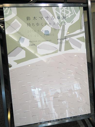 umbrella_suzuki_1