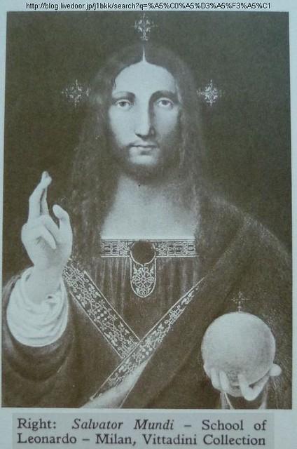 Follower of Leonardo da Vinci. Salvator Mundi. Vittadini Collection, Milan