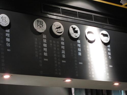 0606 咖哩娘 (12)