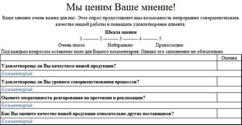 анкета для гостей ресторана образец - фото 10