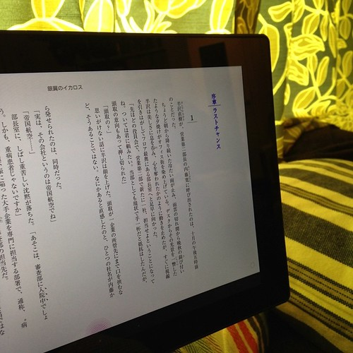 Xperia Z2 Tabletで小説を読む。 #Xperiaアンバサダー