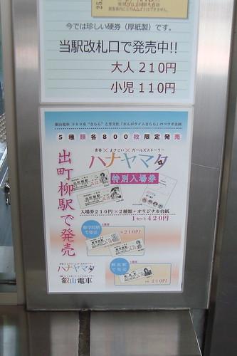 2014/07 叡山電車×ハナヤマタ入場券 案内ポスター #01