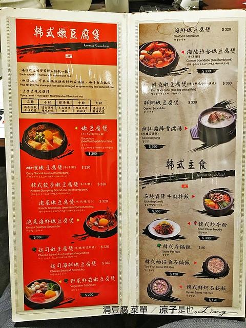 涓豆腐 菜單 3