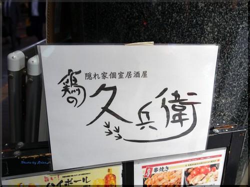 Photo:2017-04-13_T@ka.の食べ飲み歩きメモ(ブログ版)_鶏の店と思いきや多彩なメニューと酒種に驚く【品川】鶏の久兵衛_01 By:logtaka