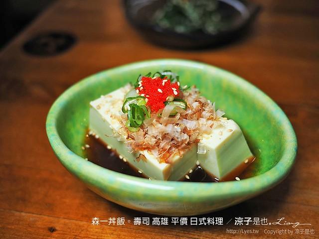 森一丼飯。壽司 高雄 平價 日式料理 7
