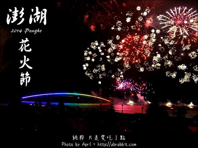[澎湖]2014國際海上花火節