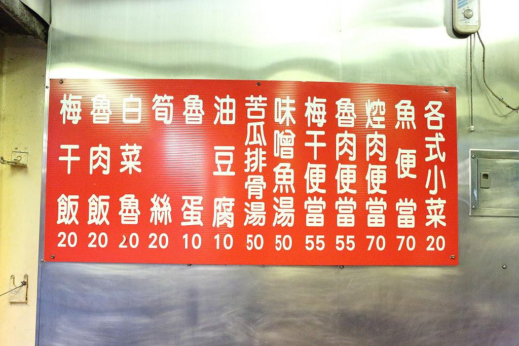 20140419萬華-客家梅干飯 (3)