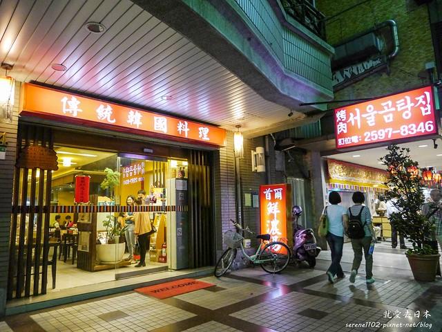 20140419傳統韓國料理-1170658