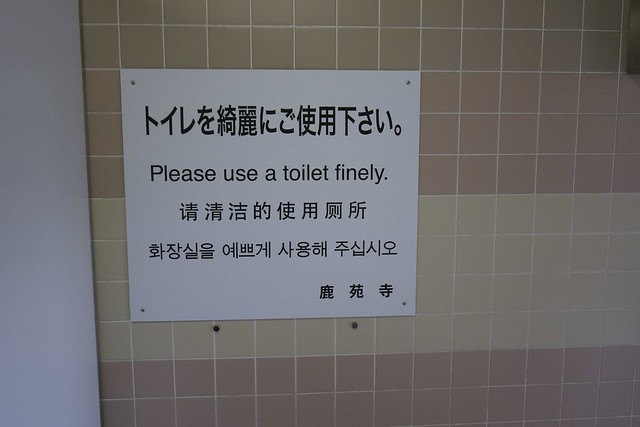 Please use a toilet finely.