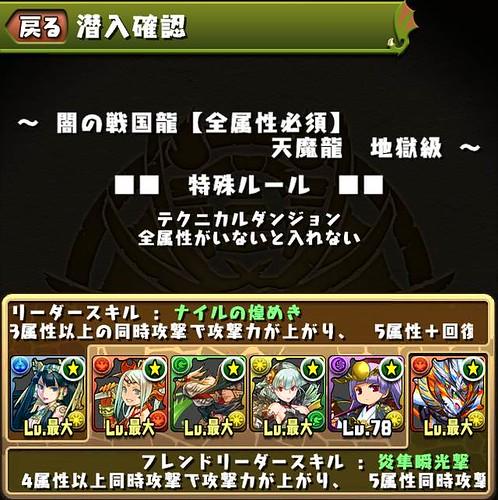 vs_nobunaga_PT_140610