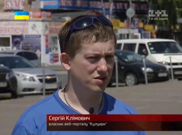 Сергій Клімович.