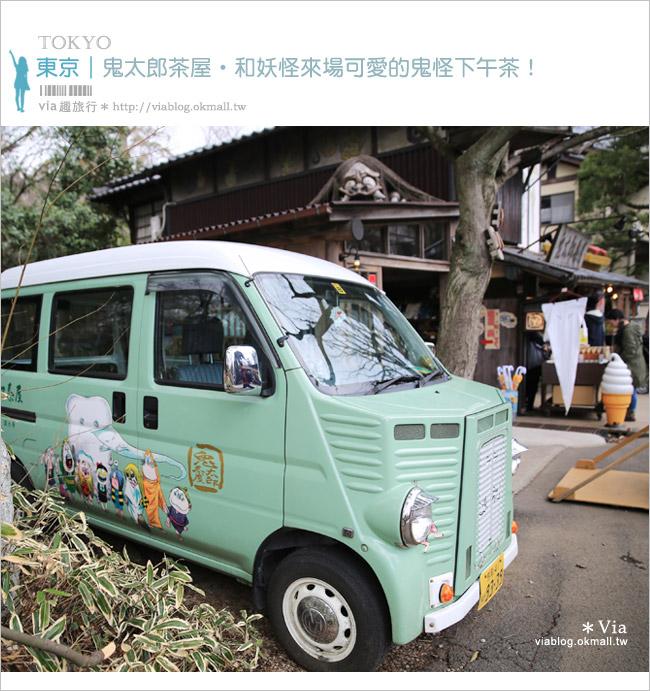 【東京景點推薦】鬼太郎茶屋~來去調布市深大寺找妖怪們來個可愛下午茶時光!