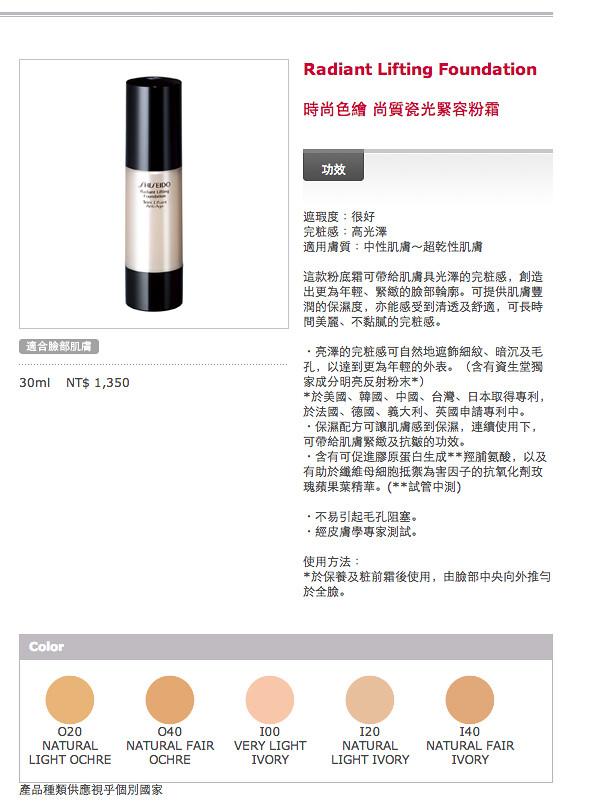 SHISEIDO   底粧系列   時尚色繪 尚質瓷光緊容粉霜