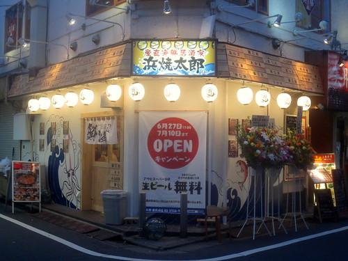 浜焼太郎(東長崎)
