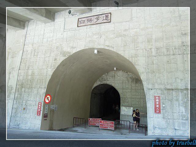 白楊步道口在明隧道內