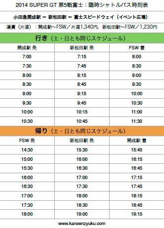 2014SGT第5戦臨時バス時刻表(2)
