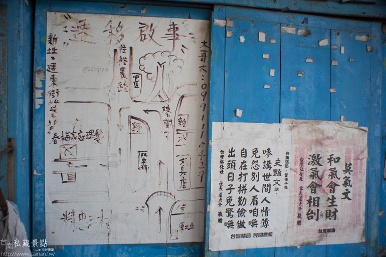 台南私藏景點--精忠三村 (6)