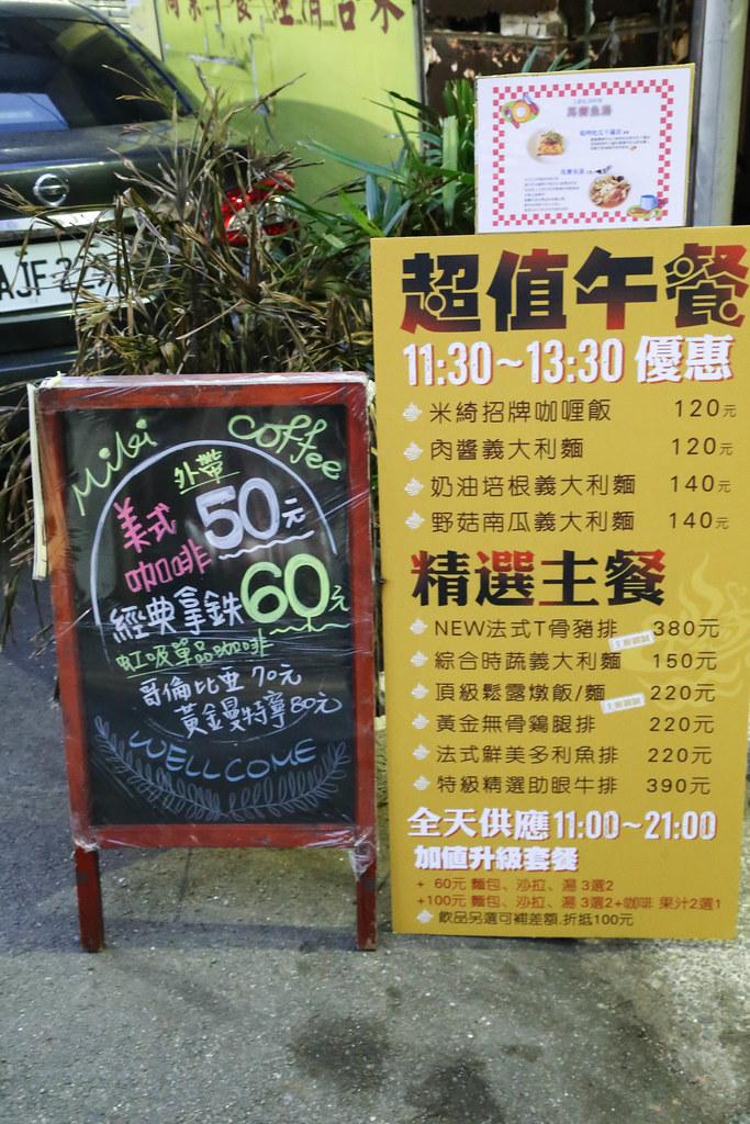 IMG_7065永春咖啡米綺咖啡 (2)