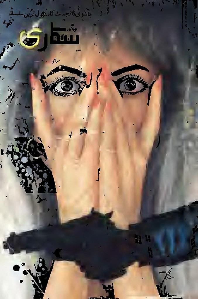 Shikari Part 3 By Ahmed Iqbal is writen by Ahmad Iqbal Romantic Urdu Novel Online Reading at Urdu Novel Collection. Ahmad Iqbal is an established writer and writing regularly. The novel Shikari Part 3 By Ahmed Iqbal also