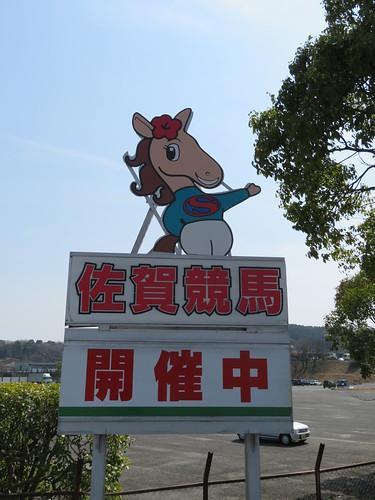 佐賀競馬場の開催中の表示