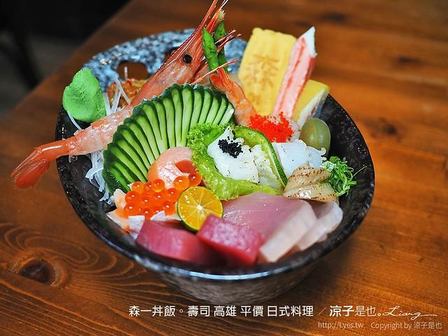 森一丼飯。壽司 高雄 平價 日式料理 14