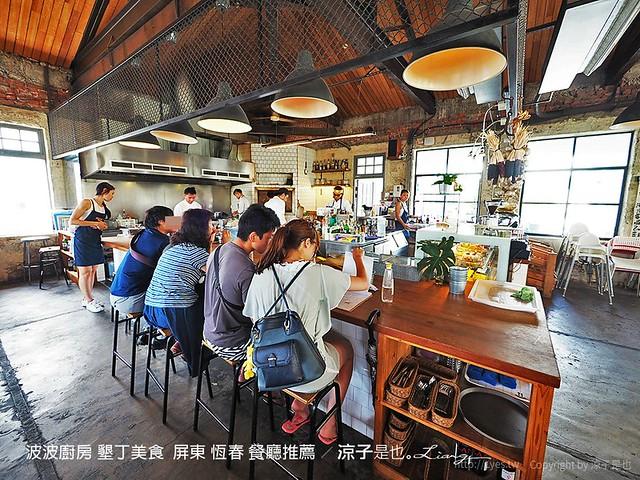 波波廚房 墾丁美食  屏東 恆春 餐廳推薦 22