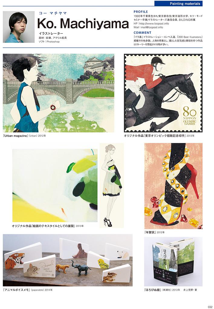 illust-note/イラストノート NO.30