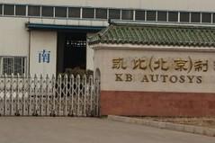 凱比公司就位於西田各莊鎮鎮上的工業區。