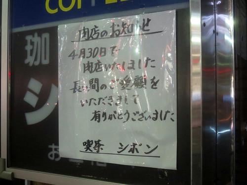 喫茶シボン(練馬)