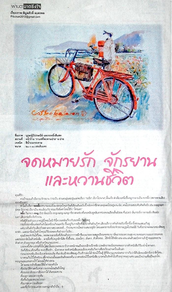 51-จักรยาน-1
