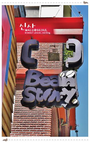 韓國首爾自由行-546(新沙洞散策)