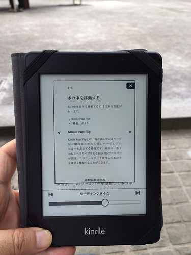 Kindle paperwhite (2012) ソフトウエアアップデート