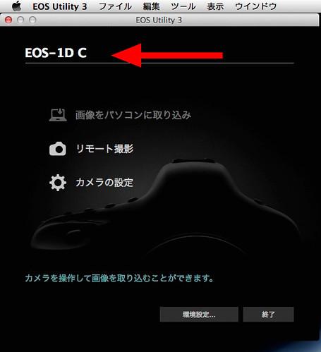 EOS Utility 3_04