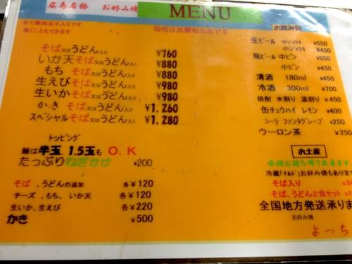 20140623広島
