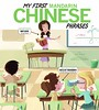 My First Mandarin Chinese Phrases by Jill Kalz book cover