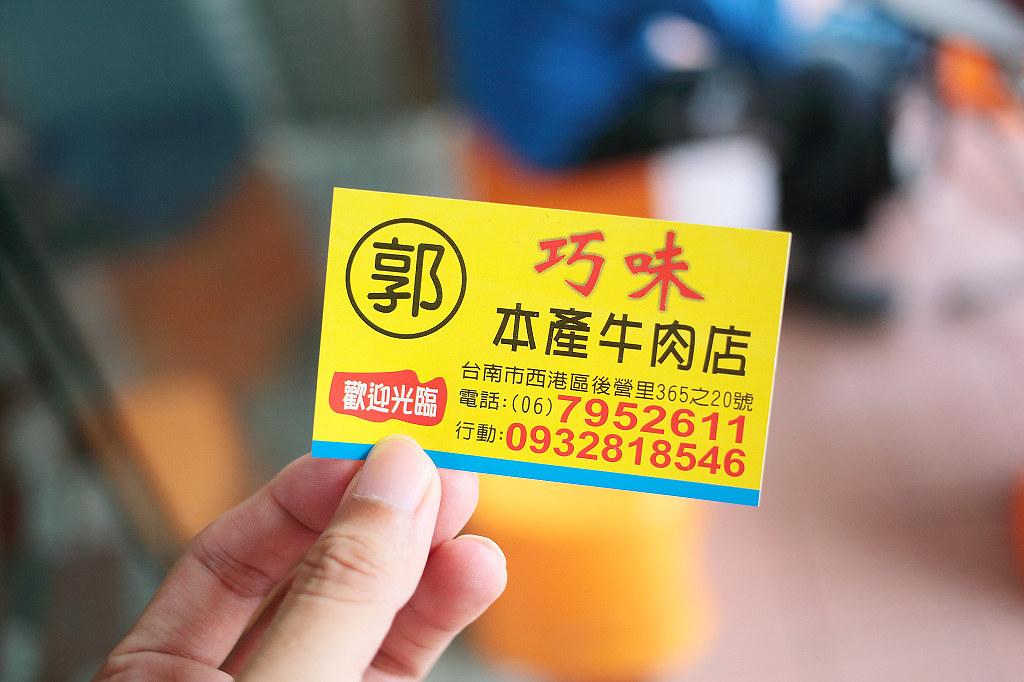 20140709西港-郭家巧味本產牛肉店 (13)